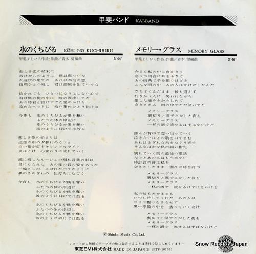 KAI BAND kori no kuchibiru