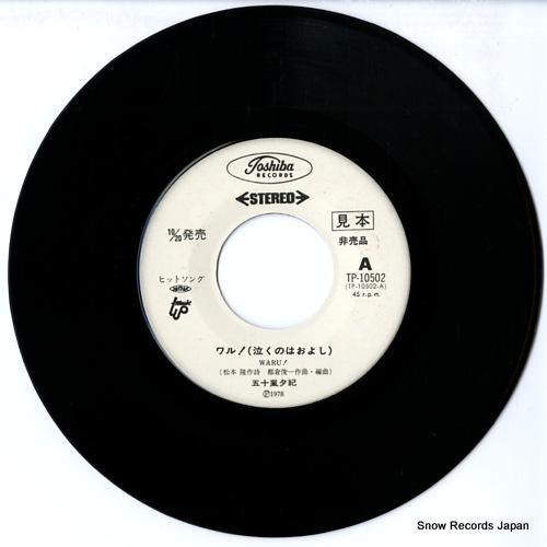 IGARASHI, YUKI waru!(naku no wa oyoshi) TP-10502 - disc