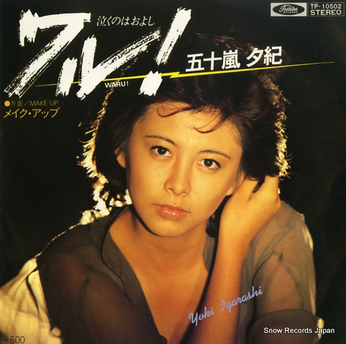 IGARASHI, YUKI waru!(naku no wa oyoshi) TP-10502 - front cover