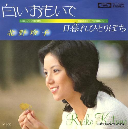 KITANO, REIKO shiroi omoide TP-10516 - front cover