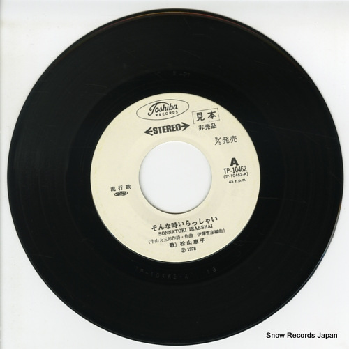 MATSUYAMA, KEIKO sonna toki irasshai TP-10462 - disc