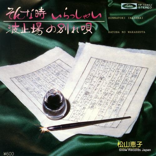 MATSUYAMA, KEIKO sonna toki irasshai TP-10462 - front cover