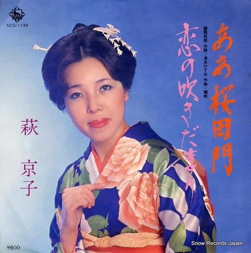 HAGI, KYOKO aa sakuradamon NCS-1139 - front cover