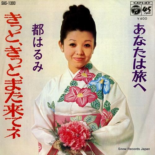MIYAKO, HARUMI kitto kitto mata kitene SAS-1393 - front cover