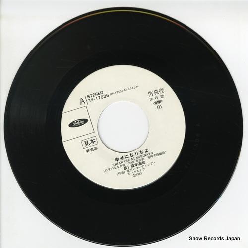 MORIMOTO, HIDEYO shiawase ni narinayo TP-17536 - disc
