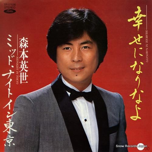 MORIMOTO, HIDEYO shiawase ni narinayo TP-17536 - front cover
