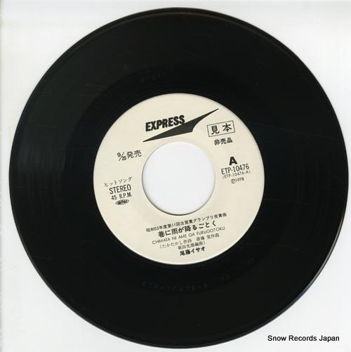 BITOH, ISAO chimata ni ame ga furugotoku ETP-10476 - disc