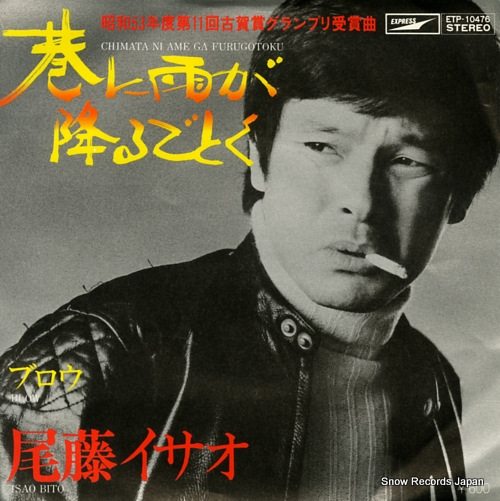 BITOH, ISAO chimata ni ame ga furugotoku ETP-10476 - front cover