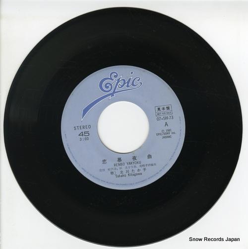 KITAGAWA, TAKAKO renbo yakyoku 07.5H-73 - disc