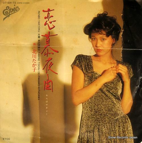 KITAGAWA, TAKAKO renbo yakyoku 07.5H-73 - front cover