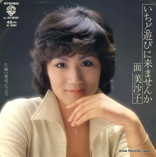 OMOTE, MISAKO ichido asobini kimasenka L-316W - front cover