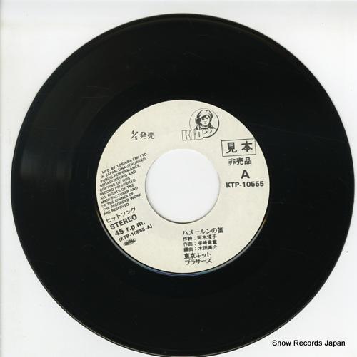 TOKYO KID BROTHERS hameln no fue KTP-10555 - disc