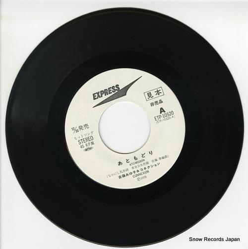 SAITO, AYUKO, AND CONNEXION atomodori ETP-10520 - disc