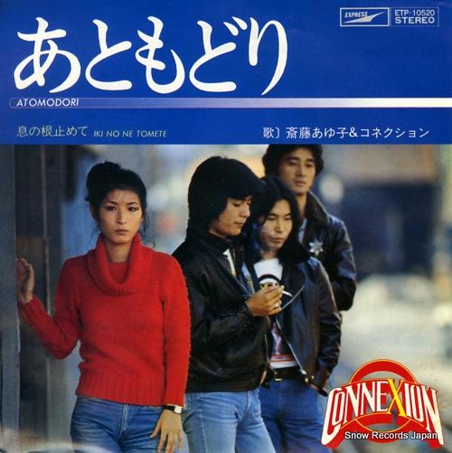 SAITO, AYUKO, AND CONNEXION atomodori ETP-10520 - front cover
