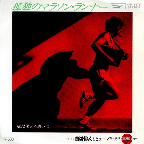 HAIDO, JIKIRU, AND HUMAN ZOO kodoku no marathon runner ETP-10212 - front cover