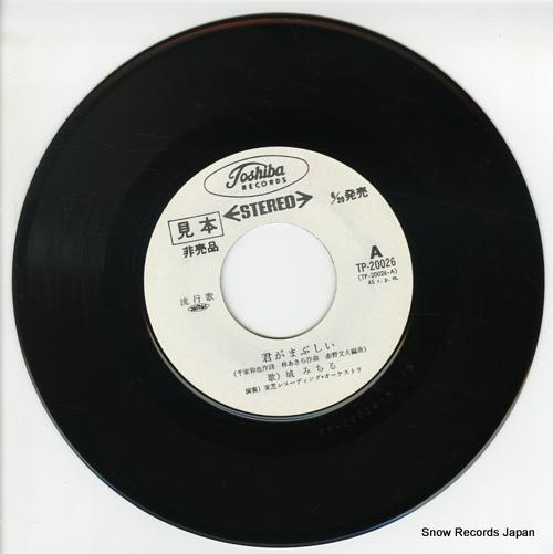 JO, MICHIRU kimi ga mabushii TP-20026 - disc