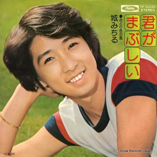 JO, MICHIRU kimi ga mabushii TP-20026 - front cover