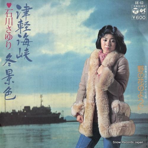ISHIKAWA SAYURI - tsugarukaikyo fuyugeshiki - 7'' 1枚