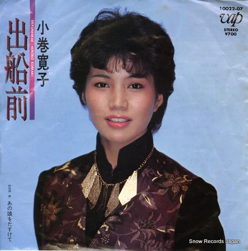 KOMAKI, HIROKO defunemae 10022-07 - front cover