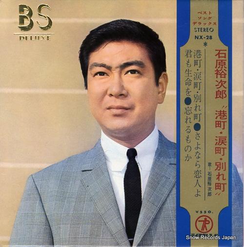 ISHIHARA, YUJIRO minato machi namida machi wakare machi NX-28 - front cover