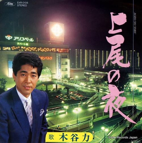KITANI, CHIKARA ageo no yoru E4R-0106 - front cover