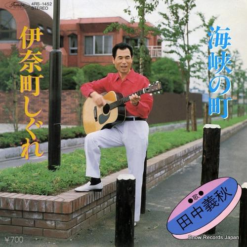 TANAKA, YOSHIAKI kaikyo no machi 4RS-1452 - front cover
