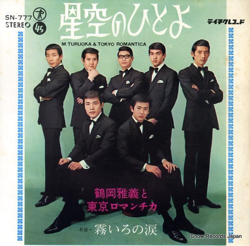 TSURUOKA, MASAYOSHI, AND TOKYO ROMANTICA hoshizora no hitoyo SN-777 - front cover