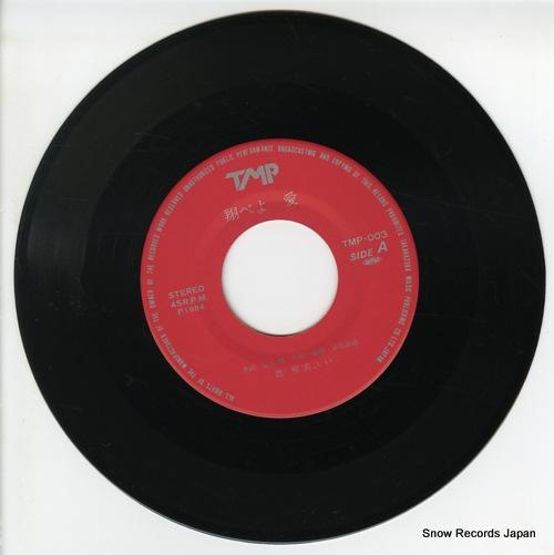 ASAMI, REI tobeyo ai TMP-003 - disc