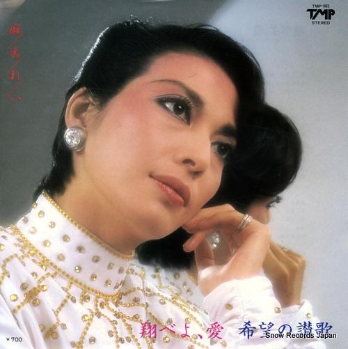 ASAMI, REI tobeyo ai TMP-003 - front cover