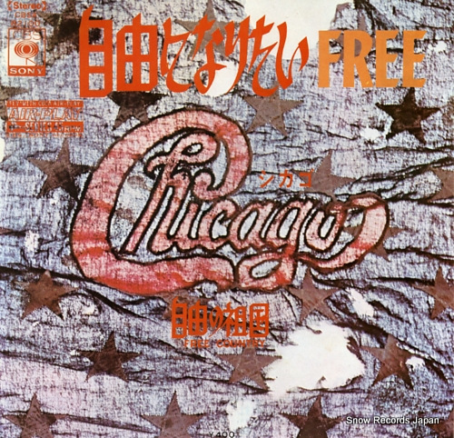 CHICAGO free CBSA82100 - front cover