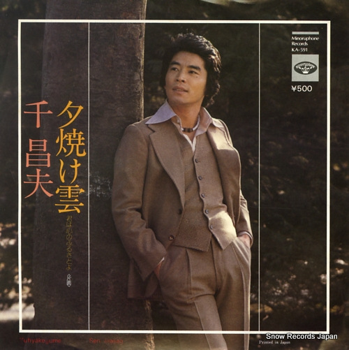 SEN, MASAO yuyakegumo KA-591 - front cover