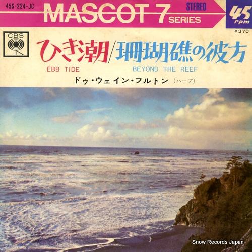 ドゥ・ウェイン・フルトン ひき潮 45S-224-JC