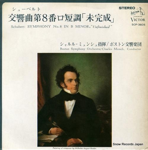 シャルル・ミュンシュ シューベルト:交響曲第8番ロ短調「未完成」 SCP-3605