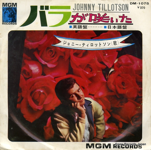 TILLOTSON, JOHNNY bara ga saita(like a rose) english version DM-1075 - front cover
