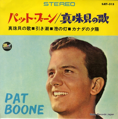 BOONE, PAT pearly shells SJET-315 - front cover