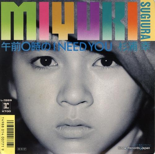 SUGIURA, MIYUKI gozen 0 ji no i need you L-1989 - front cover