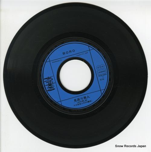 BORO mikaeri bijin DCQ6004 - disc