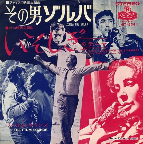フィルム・サウンズ - その男ゾルバ - HIT-534 - レコード・データベース