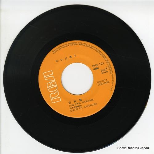 MIKASA, YUKO koifubuki RHS-121 - disc