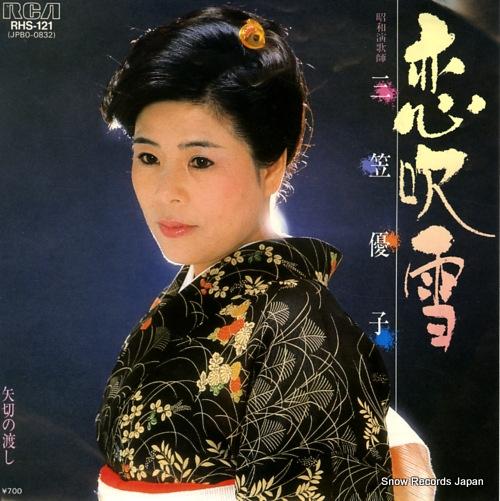 MIKASA, YUKO koifubuki RHS-121 - front cover