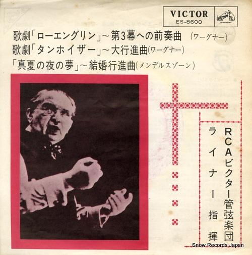 フリッツ・ライナー ワーグナー:歌劇「ローエングリン」第3幕への前奏曲 ES-8600