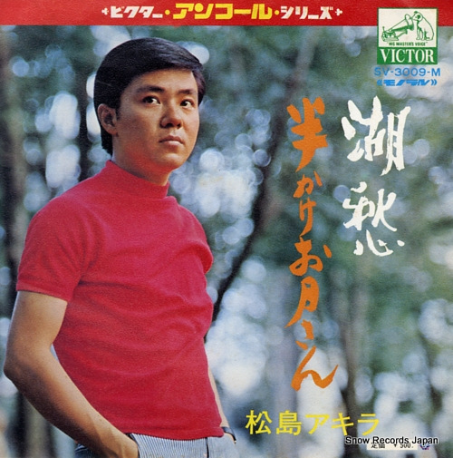 MATSUSHIMA, AKIRA koshu SV-3009-M - front cover