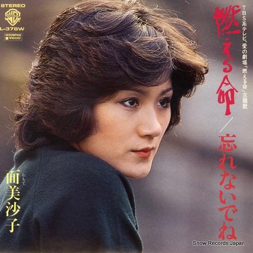 OMOTE, MISAKO moeru inochi L-378W - front cover