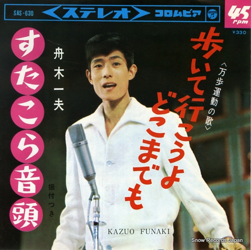 FUNAKI, KAZUO aruite ikoyo dokomademo SAS-630 - front cover