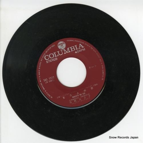 MAHO, SHIBUKI makoto no koi SAS-1372 - disc