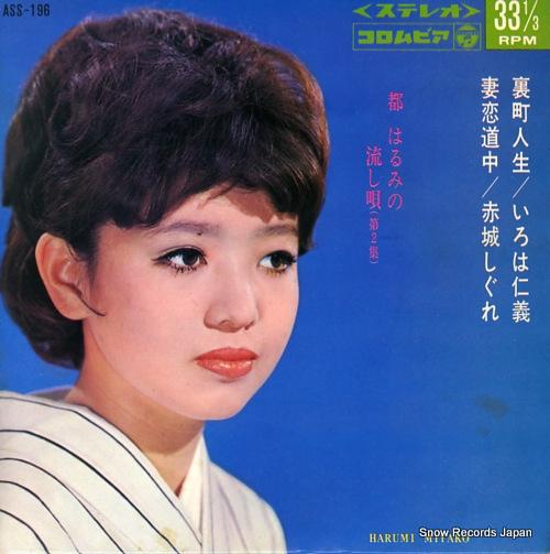 MIYAKO, HARUMI nagashi uta(vol.2) ASS-196 - front cover