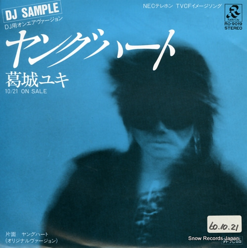 KATSURAGI, YUKI young heart(on air version) RO-9019 - front cover