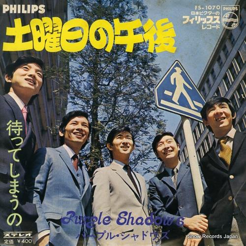 PURPLE SHADOWS doyobi no gogo FS-1070 - front cover