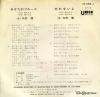 YABUKI, KEN anata no blues US-582-J - back cover