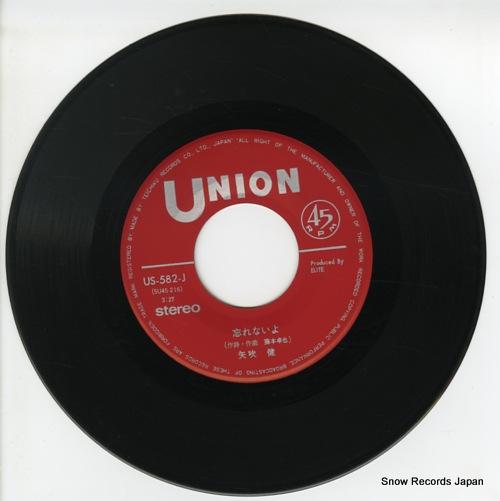 YABUKI, KEN anata no blues US-582-J - disc